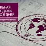Глобальная распродажа Qatar Airways