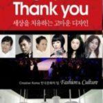 Сеульский фестиваль дизайна 2010